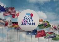 G20 정상회의 무대 오를 '한반도 문제'…다음 주 분수령