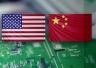 미국, 중국 슈퍼컴·반도체 기업 '블랙리스트' 명단 추가