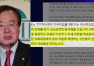 [비하인드 뉴스] '강효상 선배로 대접한 죄?' 외교관 선처 호소한 동문들