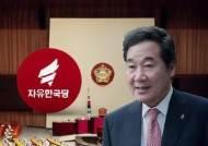 '반쪽 국회'…이낙연 총리 추경 시정연설 '한국당 불참'