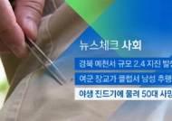 [뉴스체크|사회] 야생 진드기에 물려 50대 사망