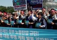 민주노총 '대대적 투쟁' 예고…갈림길 선 노·정 관계