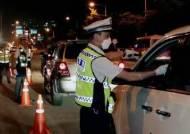 '음주운전 처벌 강화' 첫날, 단속 현장 직접 가보니…