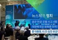 [뉴스체크|정치] 문 대통령, 6.25 참전 유공자 초청