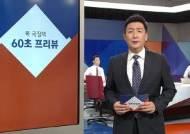 [복국장의 60초 프리뷰] 국회 교육위 전체회의…'상산고' 논의