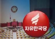 한국당, 유리한 국회 일정만 '선별 참여'…곳곳 반쪽 상임위