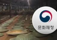 [탐사플러스]① '신안 보물선 유물' 일본 반출, 문화재청이 허가했다