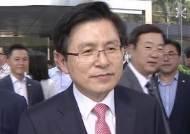 [비하인드 뉴스] 추인 불발 '침묵'…'백브리핑' 피하는 황교안?