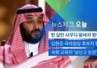 [뉴스체크 오늘] 빈 살만 사우디 왕세자 방한