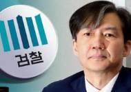 조국 장관 카드 꺼낸 청와대…'검찰개혁 완수' 주문