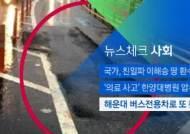 [뉴스체크|사회] 해운대 버스전용차로 또 침하