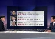 [비하인드 뉴스] 유착 의혹 '뼈 깎겠다'? 경찰에 날린 쓴소리
