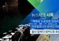 [뉴스체크|사회] 울산 앞바다 벙커C유 유출