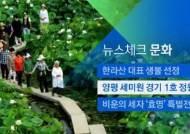 [뉴스체크 문화] 양평 세미원 경기 1호 정원