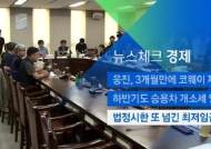 [뉴스체크|경제] 법정시한 또 넘긴 최저임금위