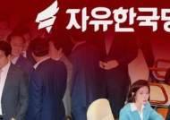 파행 비판 여론에…한국당, 나흘 전과 달리 '박수 추인'