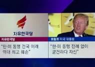 """[비하인드 뉴스] """"한미동맹 흔들린다?"""" 빗나간 예측…난감해진 그들"""