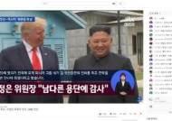 JTBC, 남북미 정상 판문점 회동 특보 유튜브 최고 동접수 기록!