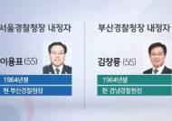 경찰 고위직 인사…서울청장 이용표·부산청장 김창룡