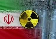 이란, 저농축 우라늄 한도 초과…'핵 합의' 최대 위기