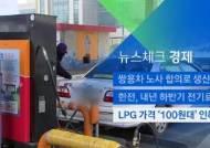 [뉴스체크|경제] LPG 가격 '100원대' 인하