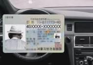 '면허 반납' 고령 운전자에게 교통카드…서울시 지급 확대