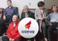 """경찰 출석 요구에 한국당 """"관련 수사 자료 내라""""…외압 논란"""