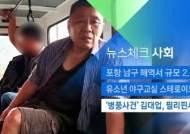 [뉴스체크|사회] '병풍사건' 김대업, 필리핀서 체포