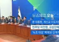 [뉴스체크|오늘] 민주당 이인영, 교섭단체 연설