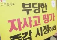 """'자사고 재지정 탈락' 상산고 반발 """"평가 기준 엉터리"""""""