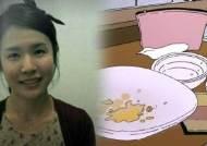 고유정 휴대전화 속 '전남편 살해 관련' 사진 3장 발견