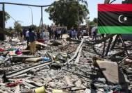 리비아 난민 구금시설에 공습…최소 170여 명 사상