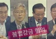 '채이배 감금' 한국당 의원 4명…끝내 경찰 소환 불응