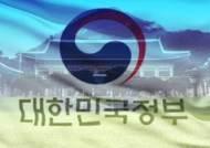 청와대, 이달 중 '9명 규모 장관급 인사'…막바지 검증