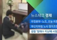 [뉴스체크 경제] 검찰 '정태수 지난해 사망' 결론