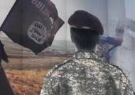 """[뉴스브리핑] 군 복무 중 'IS 접촉 혐의'…""""호기심에 한 일"""""""