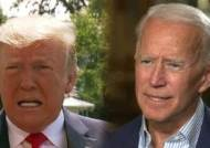 """""""엉망이다"""" vs """"악당이다""""…트럼프-바이든, 대북정책 '설전'"""