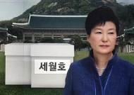'캐비닛 문건' 발견 당일…'세월호 문건 2박스 분량' 폐기