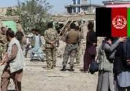 탈레반, 아프간 정보기관 폭탄공격…어린 학생 피해 커