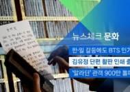[뉴스체크 문화] 김유정 단편 활판 인쇄 출간