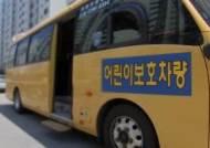 '통학버스 법안' 발의해도…어린이 안전 사각지대 여전