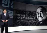 [앵커브리핑] '운 좋게도 한국전쟁이 일어나서…'