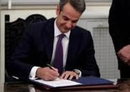 총선 압승 미초타키스, 그리스 새 총리로 '번개 취임'