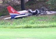 [해외 이모저모] 비행 연습 경비행기 추락…10대 조종사 숨져