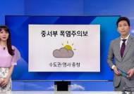 [아침& 기상정보] 서울 등 중서부 강한 더위…곳에 따라 소나기