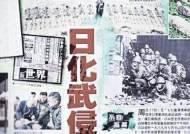 """'독가스 사용기록' 공개한 일본 학자 """"역사 겸허히 바라봐야"""""""
