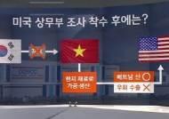"""[팩트체크] """"철강관세 456%, 미국도 무역보복""""? 허위 정보 따져보니"""