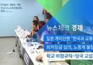 [뉴스체크|경제] 학교 비정규직-당국 교섭 파행