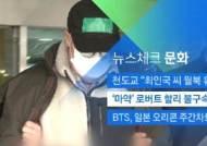 [뉴스체크|문화] '마약' 로버트 할리 불구속기소