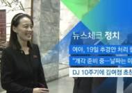 [뉴스체크|정치] DJ 10주기에 김여정 초청 추진